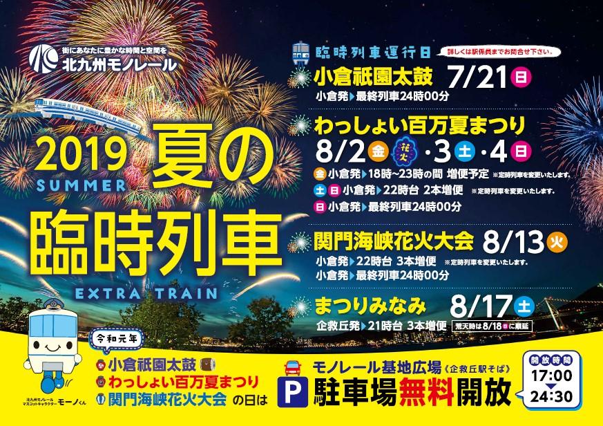 関門海峡花火大会 日程